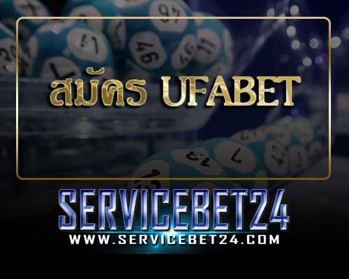 สมัคร-ufabet