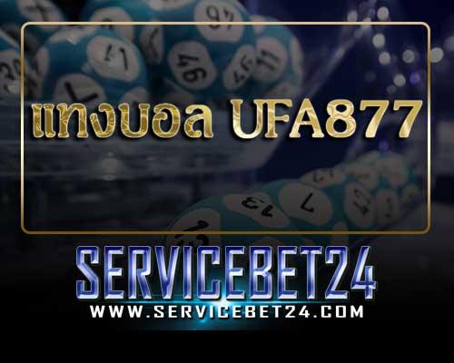 แทงบอล ufa877