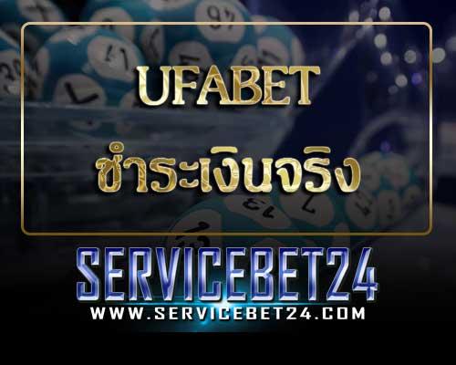 Ufabet-ชำระเงินจริง